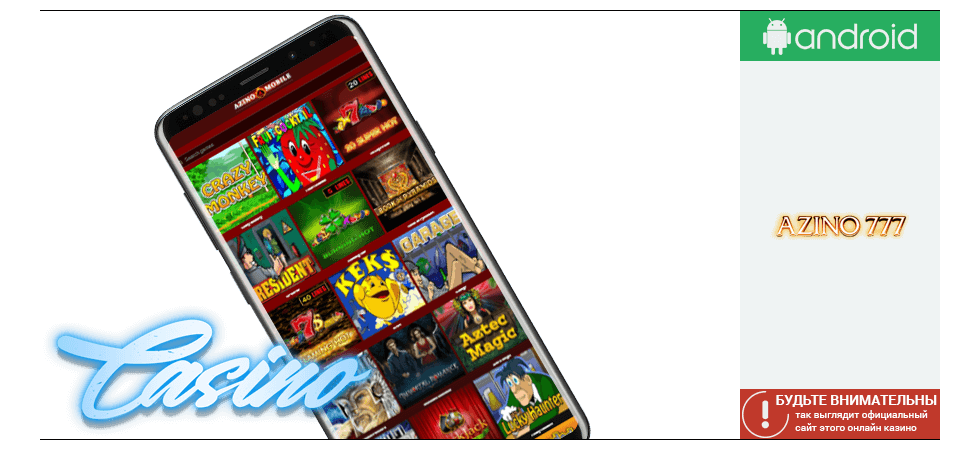 Так сайт онлайн казино Azino 777 выглядит на устройствах под управлением ОС Android