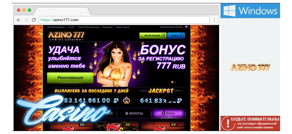 Онлайн казино Azino 777 необычайно щедрое на бонусы