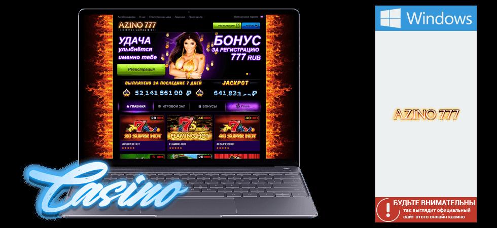 Так сайт онлайн казино Azino 777 выглядит на устройствах под управлением ОС Windows