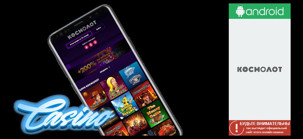Казино Cosmolot на устройствах Android