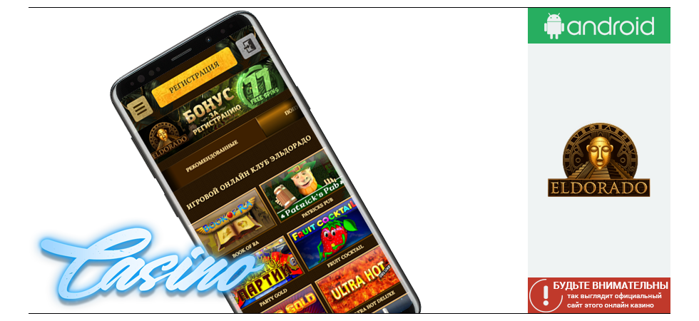 Так онлайн казино Эльдорадо выглядит на устройствах под управлением ОС Android