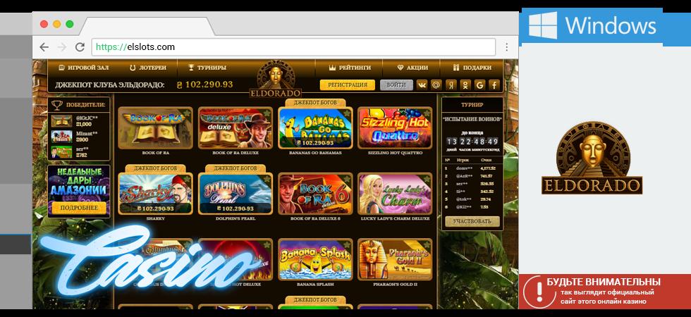 Невероятный выбор из 235+ классических слотов в казино Эльдорадо