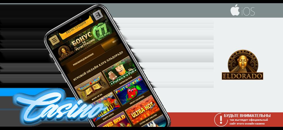 Так онлайн казино Эльдорадо выглядит на устройствах под управлением ОС iOs