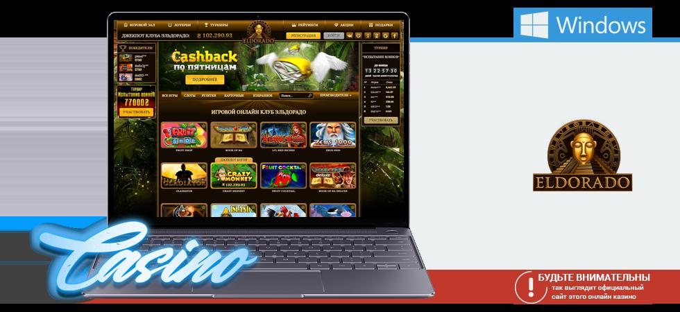 Так онлайн казино Эльдорадо выглядит на устройствах под управлением ОС Windows