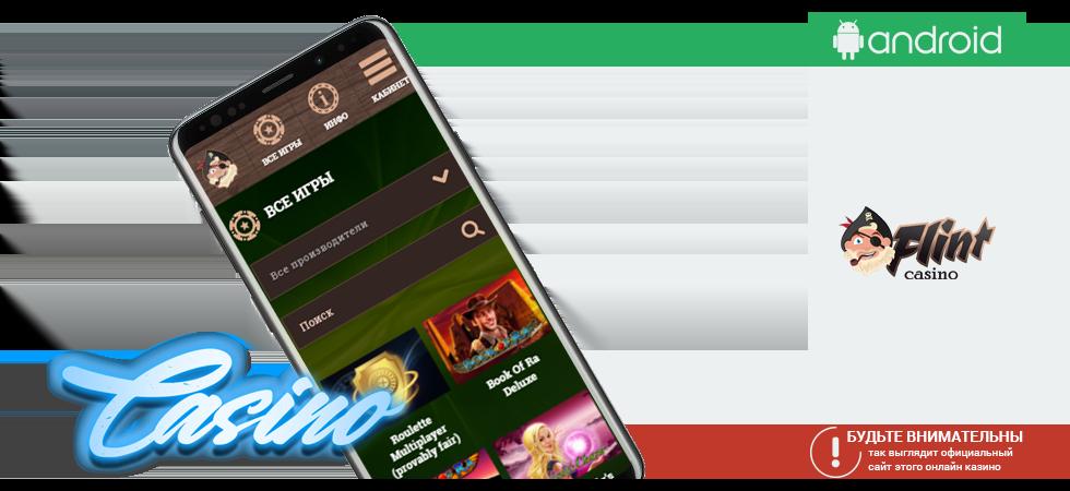 Так выглядит сайт казино Флинт на устройстве под управлением ОС Android