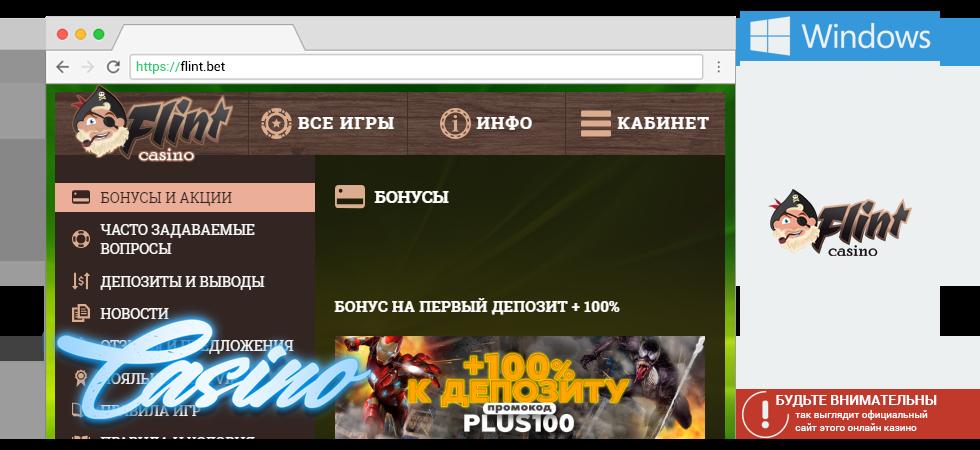 Бонусы в онлайн казино Флинт
