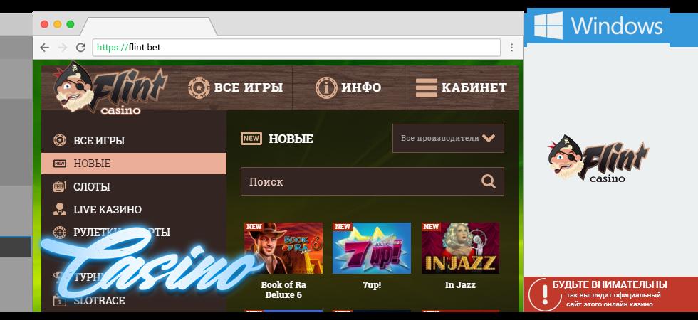 Набор игр в онлайн казино Флинт