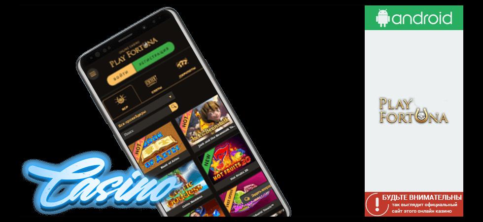 Так сайт онлайн казино Пллейфортуна выглядит на устройствах под управлением ОС Android