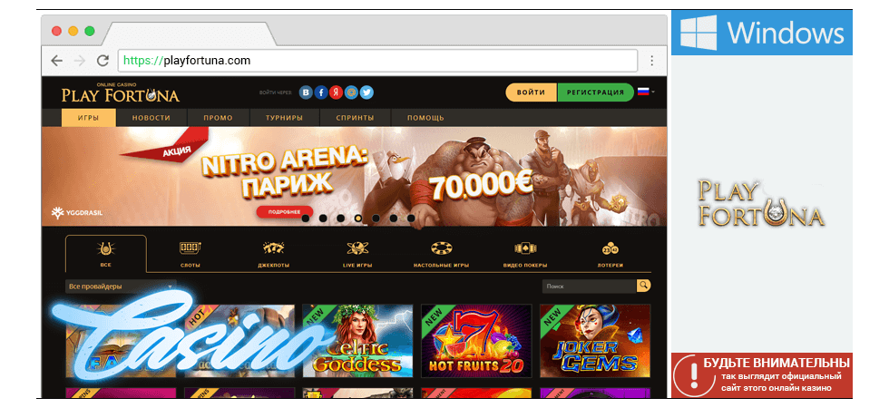 Широчайший ассортимент игр в казино Playfotruna