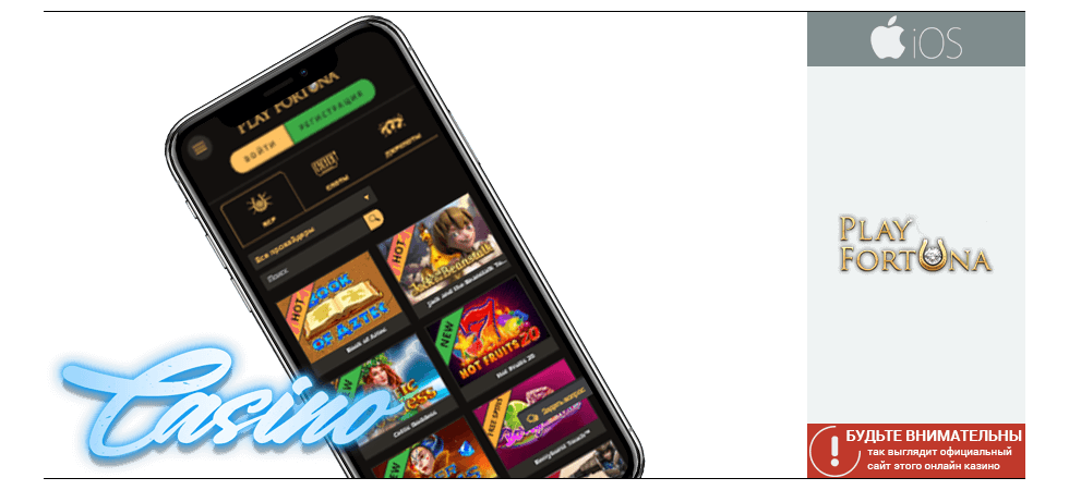 Так сайт онлайн казино Пллейфортуна выглядит на устройствах под управлением ОС iOs