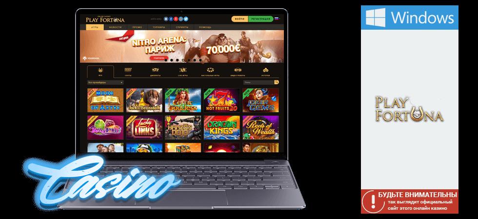 Так сайт онлайн казино Пллейфортуна выглядит на устройствах под управлением ОС Windows