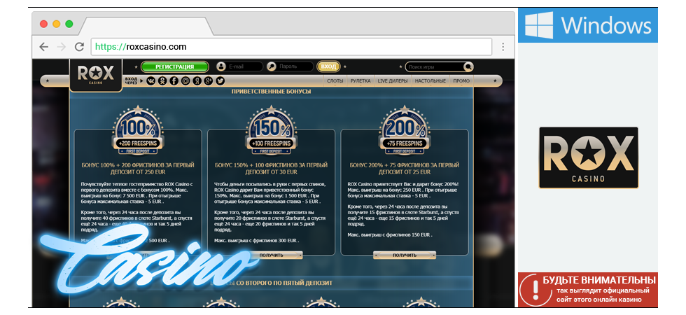 Бонусы онлайн казино Рокс