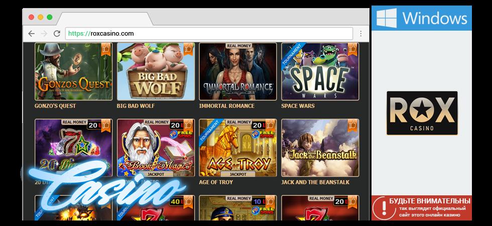 Игры онлайн казино Рокс