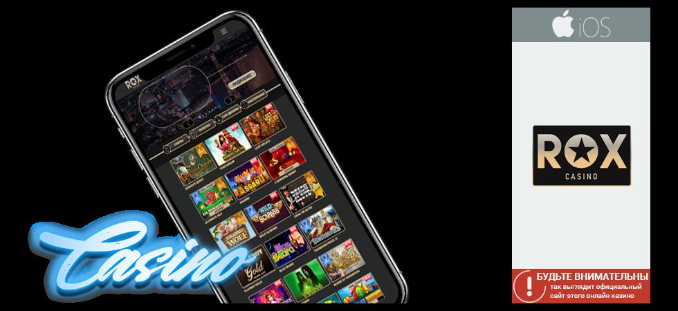 Казино Рокс на устройствах эппл
