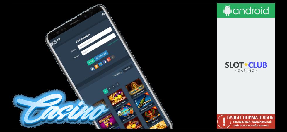 Так выглядит официальный сайт онлайн казино Slot Club на устройствах под управлением ОС Android
