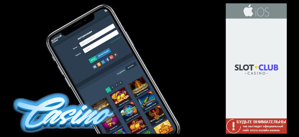 Так выглядит официальный сайт онлайн казино Slot Club на устройствах под управлением ОС iOs