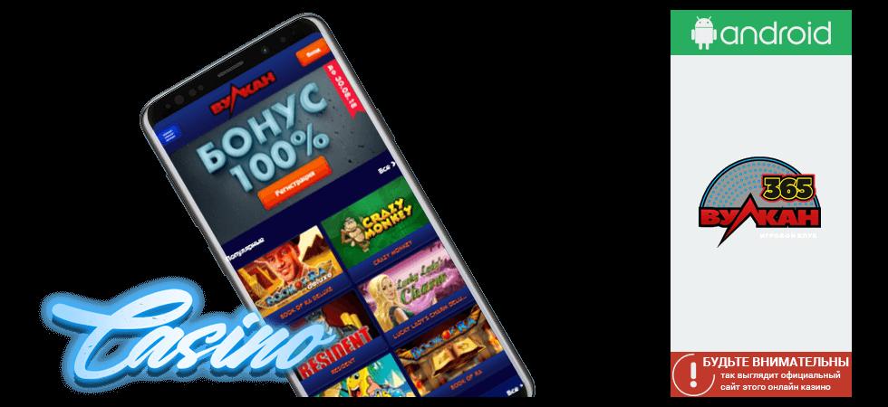 Так выглядит официальный сайт онлайн казино Вулкан 365 на устройствах под управлением ОС Android