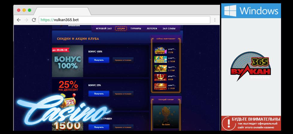 Самое вкусное в казино Вулкан 365 - бонусная система! Они просто раздают деньги под небольшой вагер!