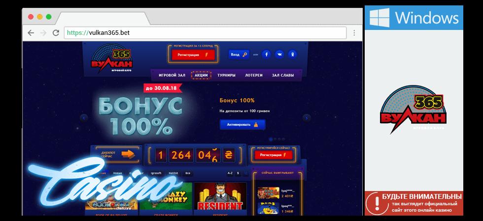 Игры в онлайн казино Вулкан 365 - Гаминаторы, Игрософты и другие популярные игровые автоматы