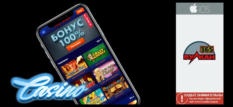 Так выглядит официальный сайт онлайн казино Вулкан 365 на устройствах под управлением ОС iOs