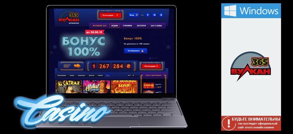 Так выглядит официальный сайт онлайн казино Вулкан 365 на устройствах под управлением ОС Windows