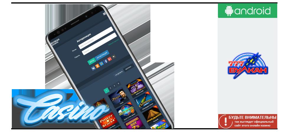 Так выглядит официальный сайт онлайн казино Vulkan 777 на устройствах под управлением ОС Android