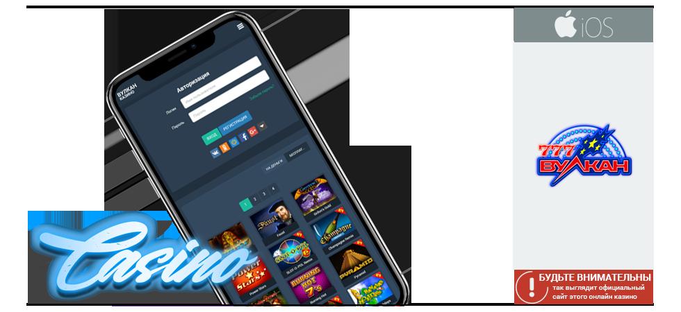 Так выглядит официальный сайт онлайн казино Vulkan 777 на устройствах под управлением ОС iOs