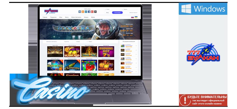 Так выглядит официальный сайт онлайн казино Vulkan 777 на устройствах под управлением ОС Windows
