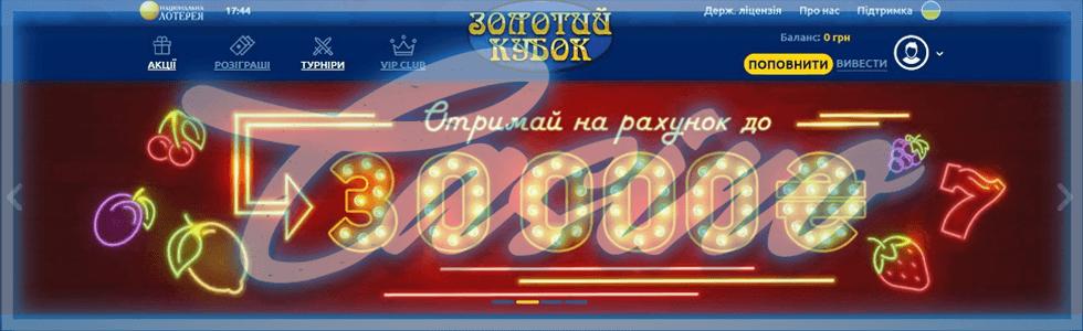 Один из залов Лото Онлайн - Золотой Кубок