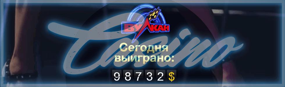 Казино Вулкан для украинских граждан