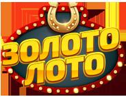 Онлайн казино ЗолотоЛото